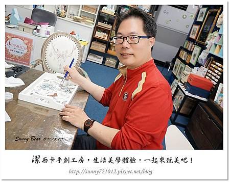 31.晴天小熊-生活美學體驗,一起來玩美吧!.jpg