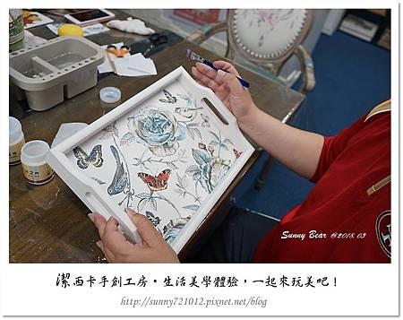 32.晴天小熊-生活美學體驗,一起來玩美吧!.jpg