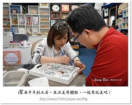 33.晴天小熊-生活美學體驗,一起來玩美吧!.jpg
