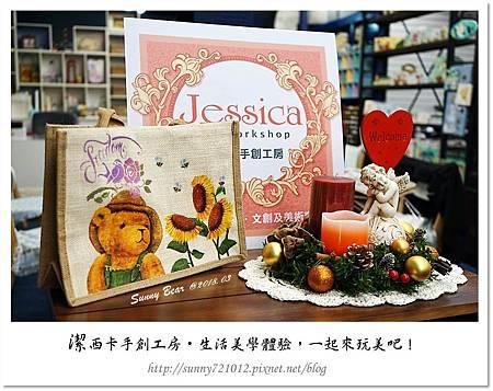 37.晴天小熊-生活美學體驗,一起來玩美吧!.jpg