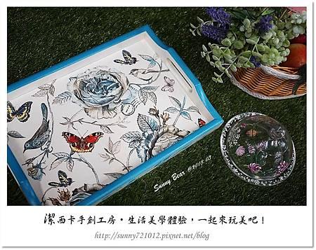 38.晴天小熊-生活美學體驗,一起來玩美吧!.jpg