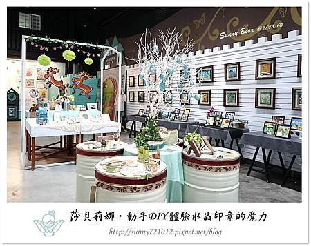 7.晴天小熊-莎貝莉娜-動手DIY 體驗水晶印章的魔力.jpg