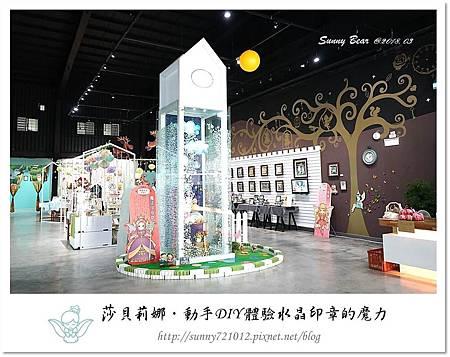 6.晴天小熊-莎貝莉娜-動手DIY 體驗水晶印章的魔力.jpg