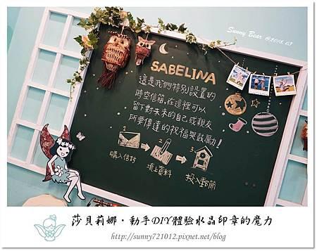 10.晴天小熊-莎貝莉娜-動手DIY 體驗水晶印章的魔力.jpg