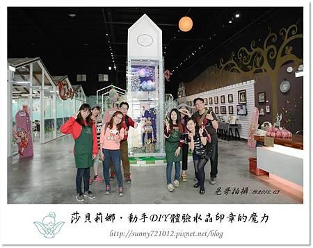 11.晴天小熊-莎貝莉娜-動手DIY 體驗水晶印章的魔力.jpg