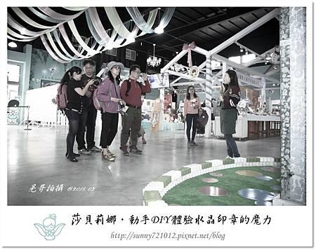 13.晴天小熊-莎貝莉娜-動手DIY 體驗水晶印章的魔力.jpg