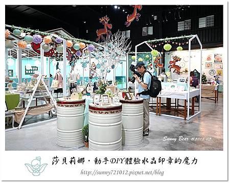 12.晴天小熊-莎貝莉娜-動手DIY 體驗水晶印章的魔力.jpg