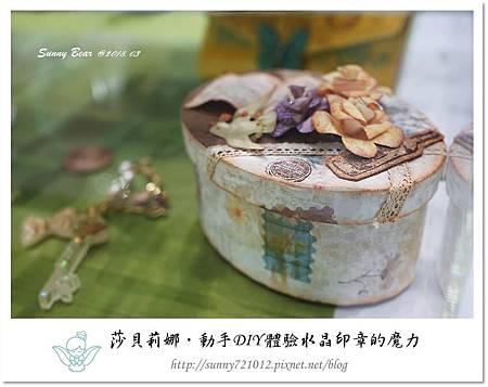 20.晴天小熊-莎貝莉娜-動手DIY 體驗水晶印章的魔力.jpg