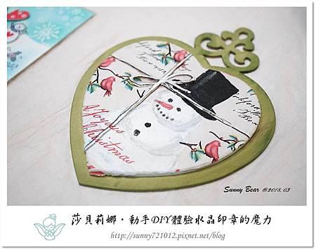 22.晴天小熊-莎貝莉娜-動手DIY 體驗水晶印章的魔力.jpg