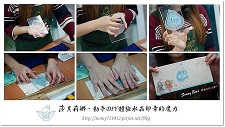 31.晴天小熊-莎貝莉娜-動手DIY 體驗水晶印章的魔力.jpg