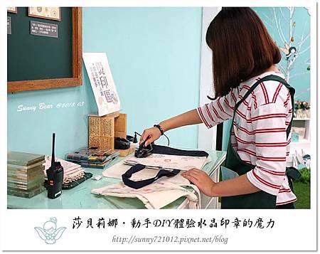 42.晴天小熊-莎貝莉娜-動手DIY 體驗水晶印章的魔力.jpg