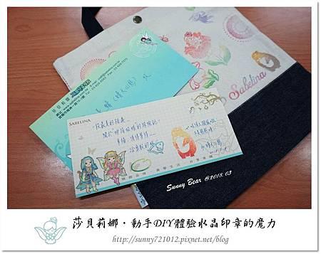44.晴天小熊-莎貝莉娜-動手DIY 體驗水晶印章的魔力.jpg