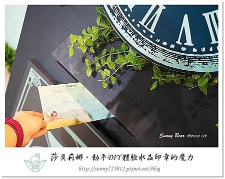 46.晴天小熊-莎貝莉娜-動手DIY 體驗水晶印章的魔力.jpg