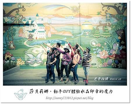 49.晴天小熊-莎貝莉娜-動手DIY 體驗水晶印章的魔力.jpg
