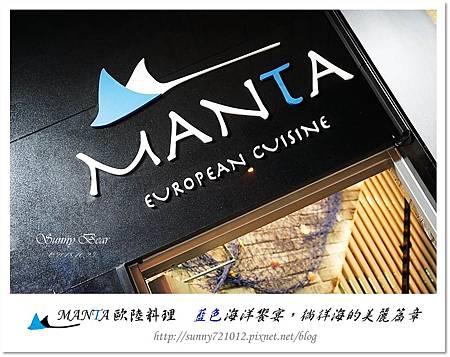 2.MANTA歐陸料理-藍色海洋饗宴-晴天小熊.jpg