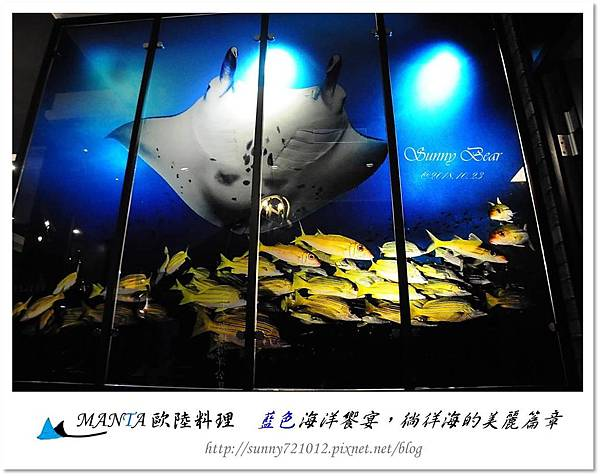 4.MANTA歐陸料理-藍色海洋饗宴-晴天小熊.jpg