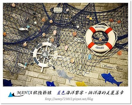 6.MANTA歐陸料理-藍色海洋饗宴-晴天小熊.jpg
