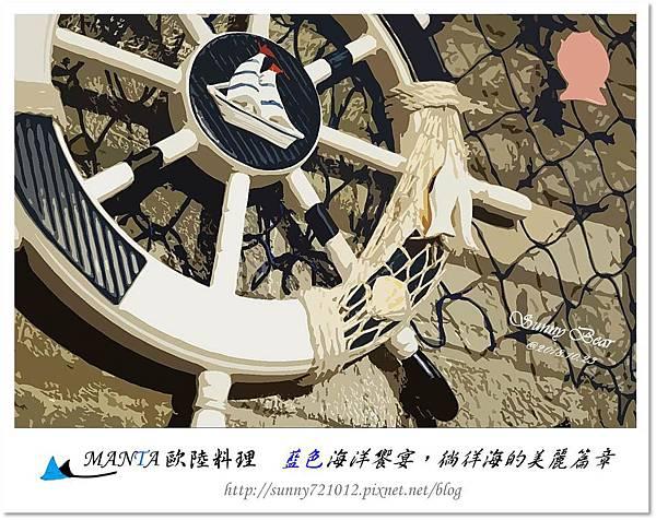7.MANTA歐陸料理-藍色海洋饗宴-晴天小熊.jpg
