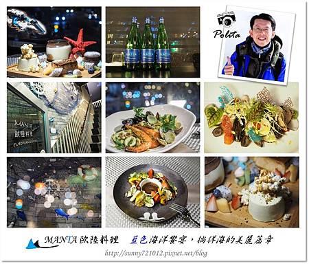 12.MANTA歐陸料理-藍色海洋饗宴-晴天小熊.jpg