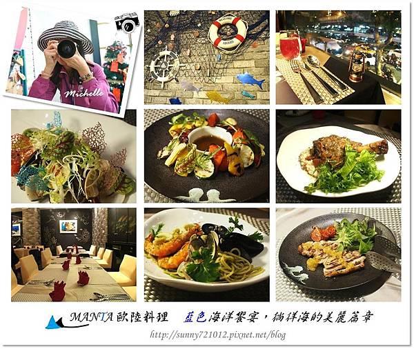 14.MANTA歐陸料理-藍色海洋饗宴-晴天小熊.jpg