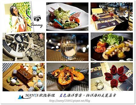 16.MANTA歐陸料理-藍色海洋饗宴-晴天小熊.jpg