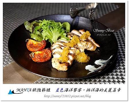 20.MANTA歐陸料理-藍色海洋饗宴-晴天小熊.jpg