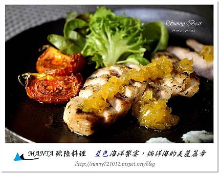 21.MANTA歐陸料理-藍色海洋饗宴-晴天小熊.jpg