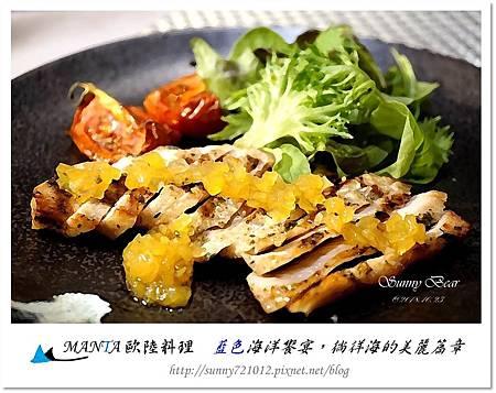 22.MANTA歐陸料理-藍色海洋饗宴-晴天小熊.jpg