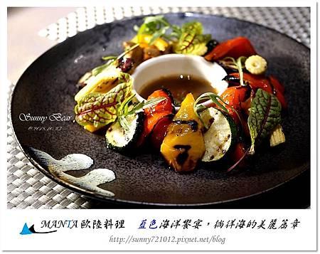 25.MANTA歐陸料理-藍色海洋饗宴-晴天小熊.jpg
