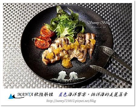 24.MANTA歐陸料理-藍色海洋饗宴-晴天小熊.jpg