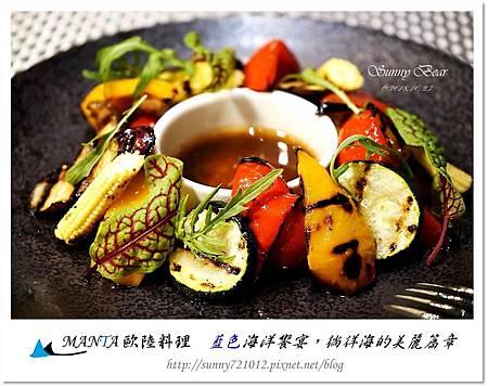 26.MANTA歐陸料理-藍色海洋饗宴-晴天小熊.jpg