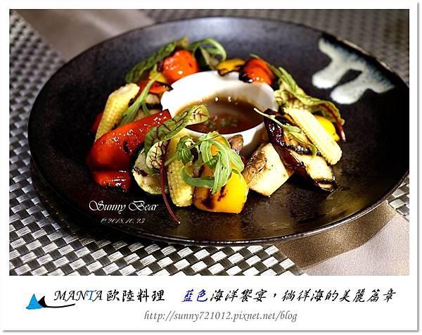 27.MANTA歐陸料理-藍色海洋饗宴-晴天小熊.jpg