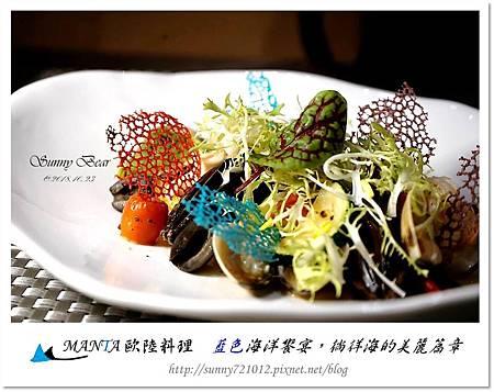 31.MANTA歐陸料理-藍色海洋饗宴-晴天小熊.jpg