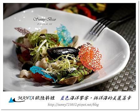 30.MANTA歐陸料理-藍色海洋饗宴-晴天小熊.jpg