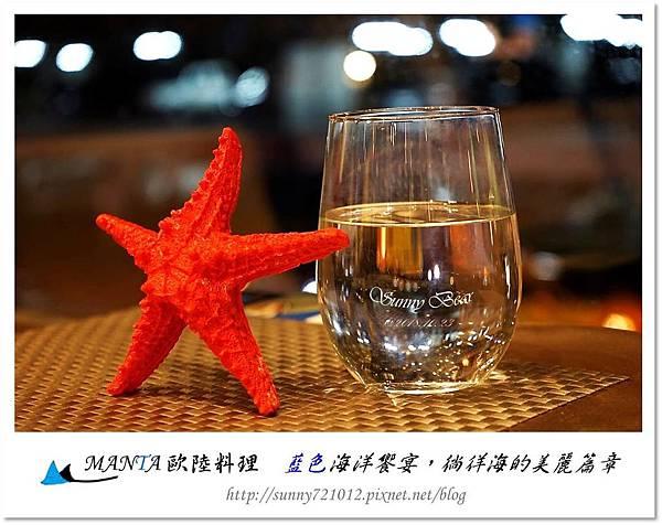 32.MANTA歐陸料理-藍色海洋饗宴-晴天小熊.jpg