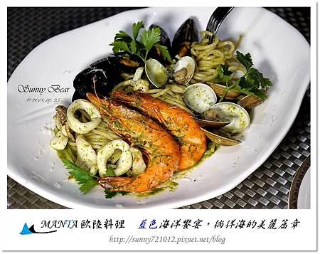 33.MANTA歐陸料理-藍色海洋饗宴-晴天小熊.jpg