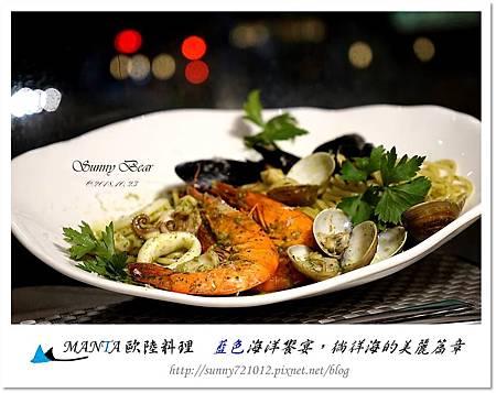 34.MANTA歐陸料理-藍色海洋饗宴-晴天小熊.jpg