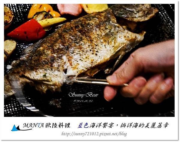 39.MANTA歐陸料理-藍色海洋饗宴-晴天小熊.jpg