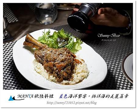 42.MANTA歐陸料理-藍色海洋饗宴-晴天小熊.jpg