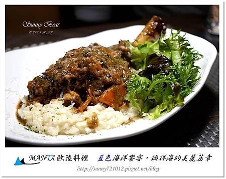 41.MANTA歐陸料理-藍色海洋饗宴-晴天小熊.jpg