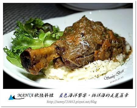 44.MANTA歐陸料理-藍色海洋饗宴-晴天小熊.jpg