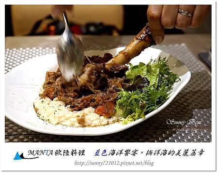 45.MANTA歐陸料理-藍色海洋饗宴-晴天小熊.jpg