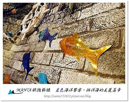46.MANTA歐陸料理-藍色海洋饗宴-晴天小熊.jpg