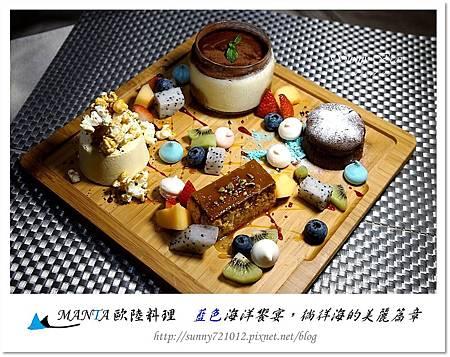 47.MANTA歐陸料理-藍色海洋饗宴-晴天小熊.jpg