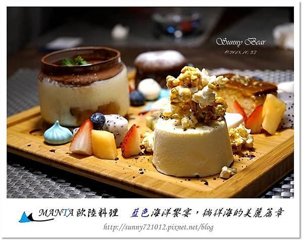 48.MANTA歐陸料理-藍色海洋饗宴-晴天小熊.jpg