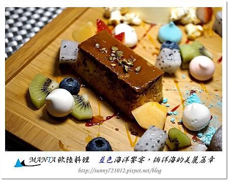49.MANTA歐陸料理-藍色海洋饗宴-晴天小熊.jpg