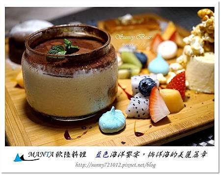 51.MANTA歐陸料理-藍色海洋饗宴-晴天小熊.jpg