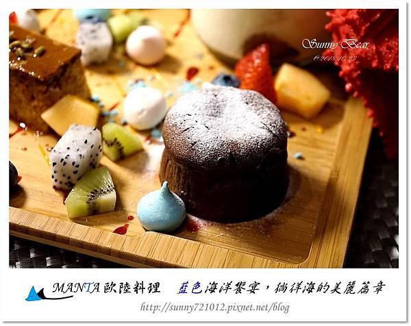 52.MANTA歐陸料理-藍色海洋饗宴-晴天小熊.jpg