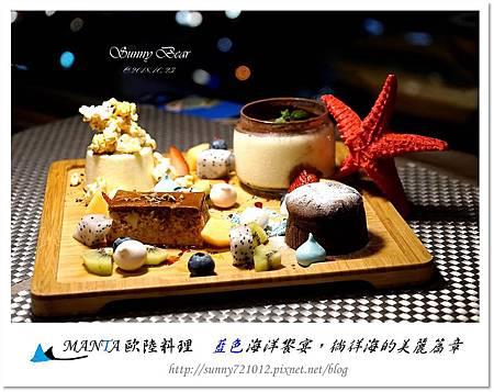 54.MANTA歐陸料理-藍色海洋饗宴-晴天小熊.jpg