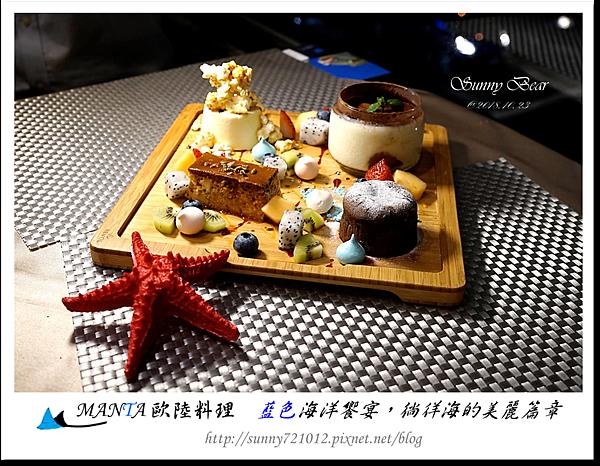 53.MANTA歐陸料理-藍色海洋饗宴-晴天小熊.png